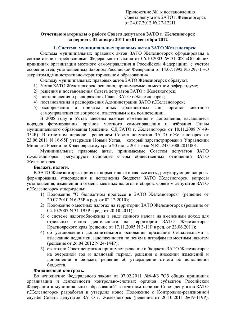 Постановление правительства рф 307 от 23.05.2006