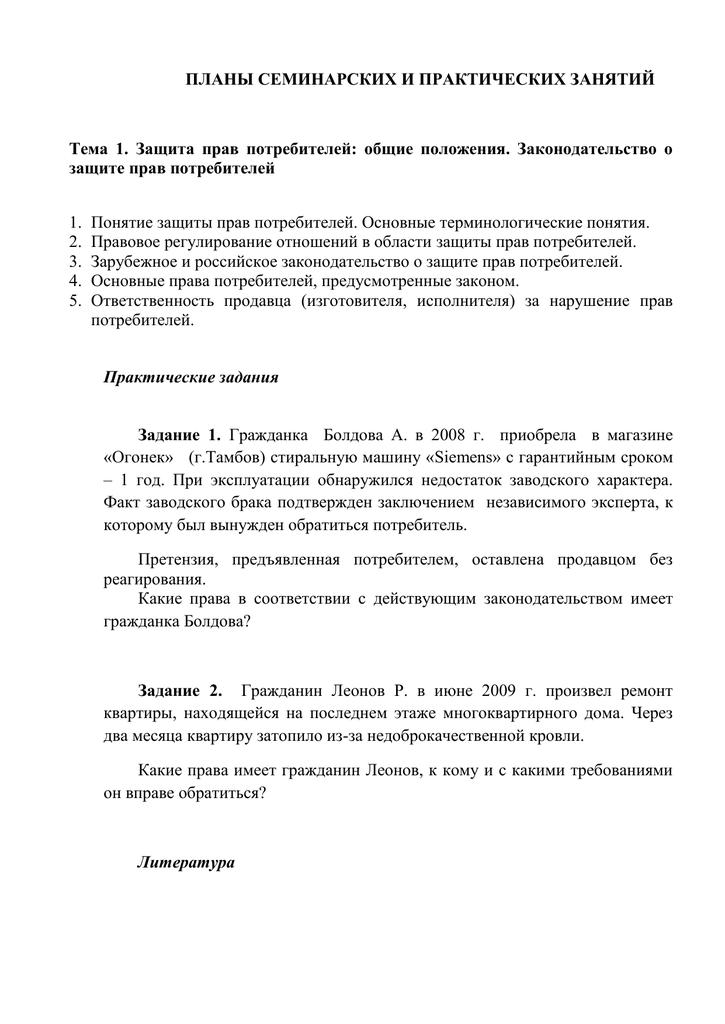 Защита прав потребителей в шадринске