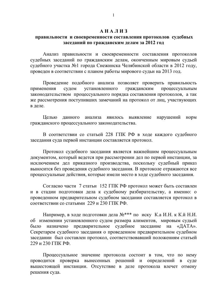 Статья 149 ук рф
