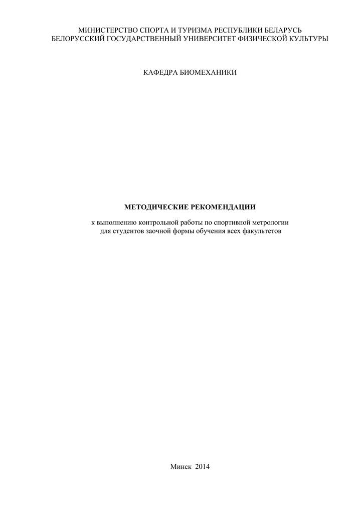 Контрольные работы по спортивной метрологии 8532