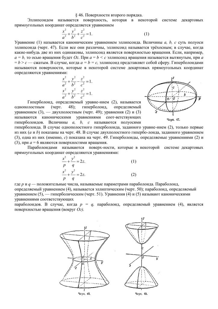 Задачи на параболоид с решением ход решения математических задач