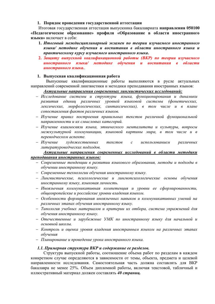 Темы дипломных работ по методике обучения и воспитания 7752