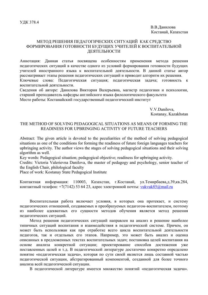 Педагогические задачи и их решение в обучении физика динамика задачи и решения