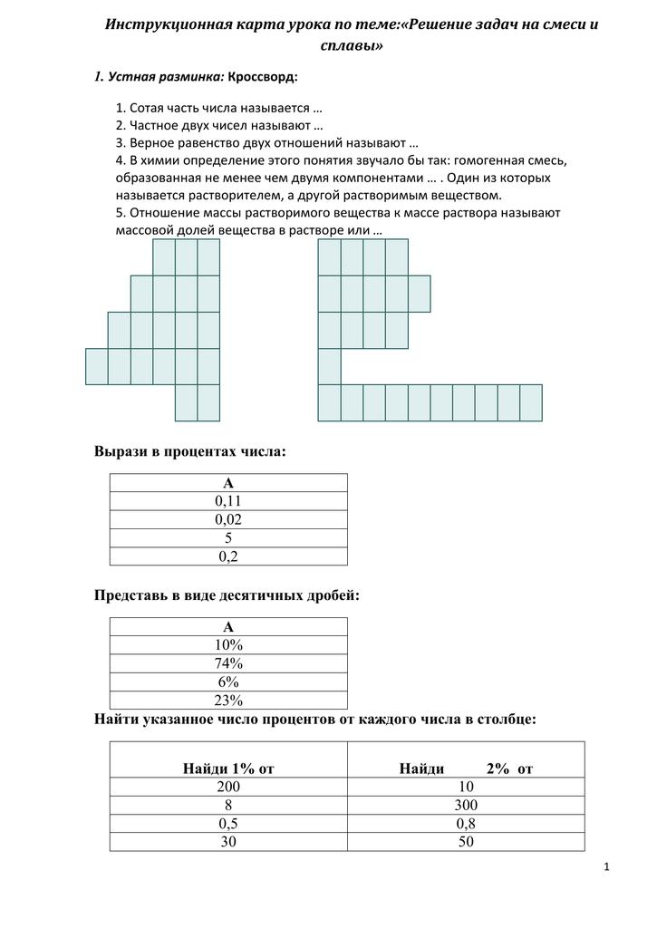 Кроссворд решение задач решение задач с годовой учетной ставкой
