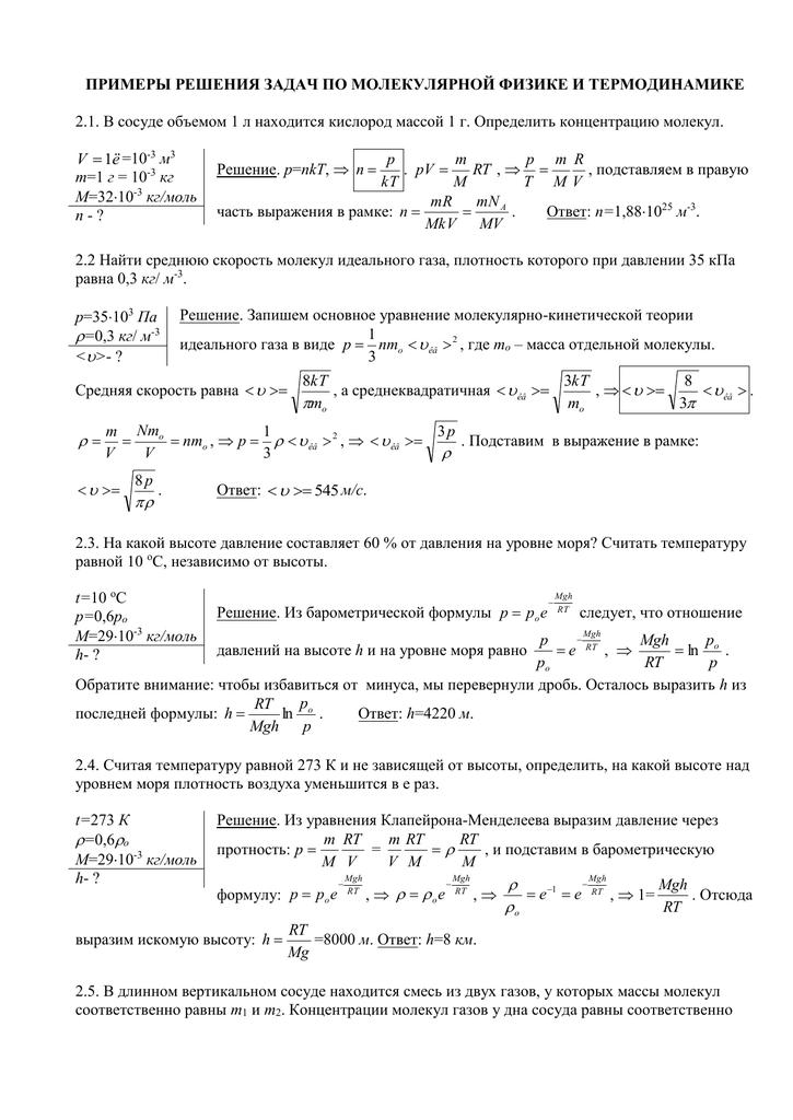 Формулы для решении задач по молекулярной физике решение задач геометрическим методом в начальной школе