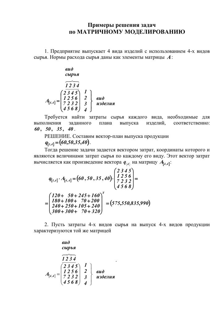 Решение задач смо с очередью ограниченной длины математика решение задач части с егэ