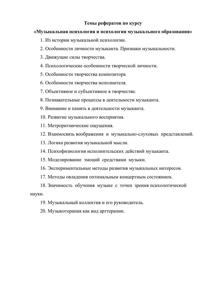 Темы рефератов для музыкальных руководителей 8413