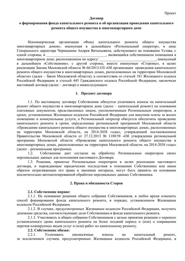 некоммерческая организация фонд капитального ремонта московская область