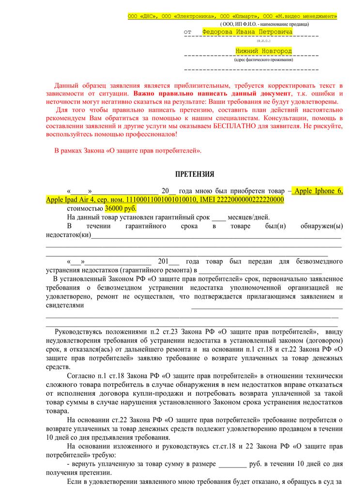 Бланк претензионное письмо о некачественном товаре образец