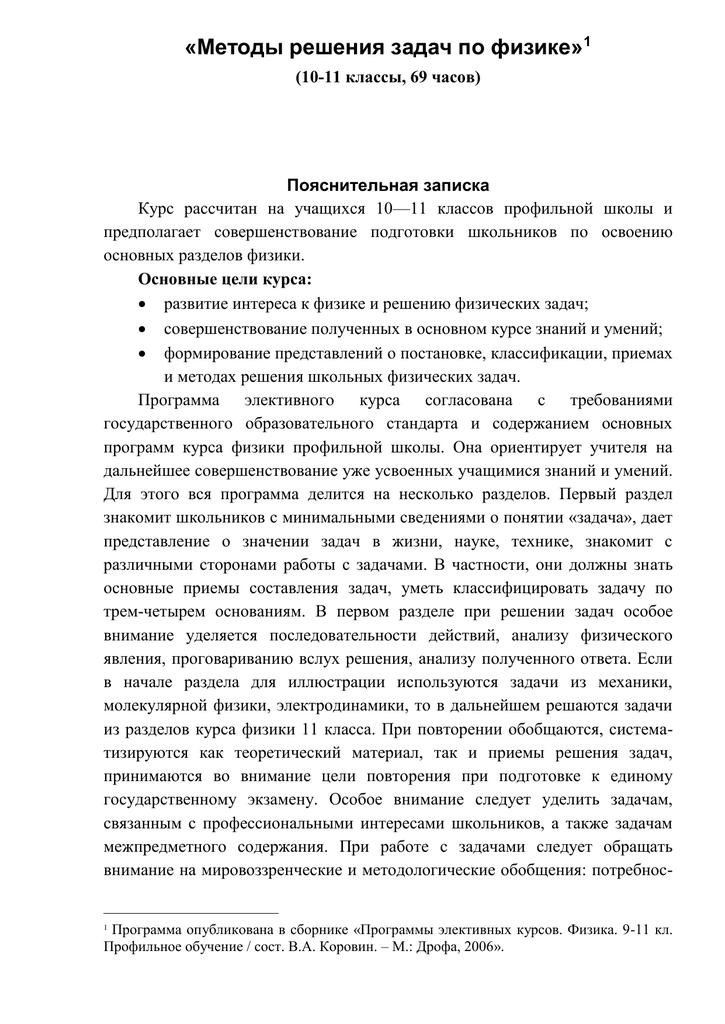 Решения задач по физике по раздел решение задач по математике 1 класс учебник