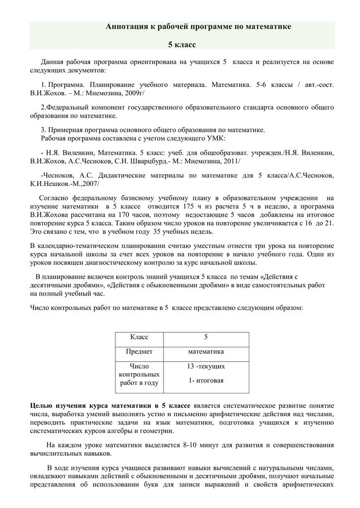 Курс решение текстовых задач математика 5 кл урок по теме решение задач на тетраэдр