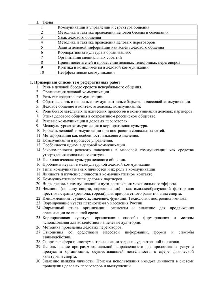 Реферат средства информационной защиты в сфере деловых коммуникаций 7128