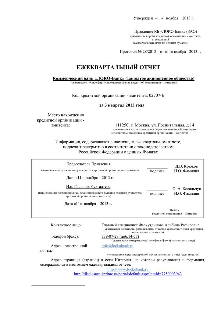 Локо банк проверить заявку