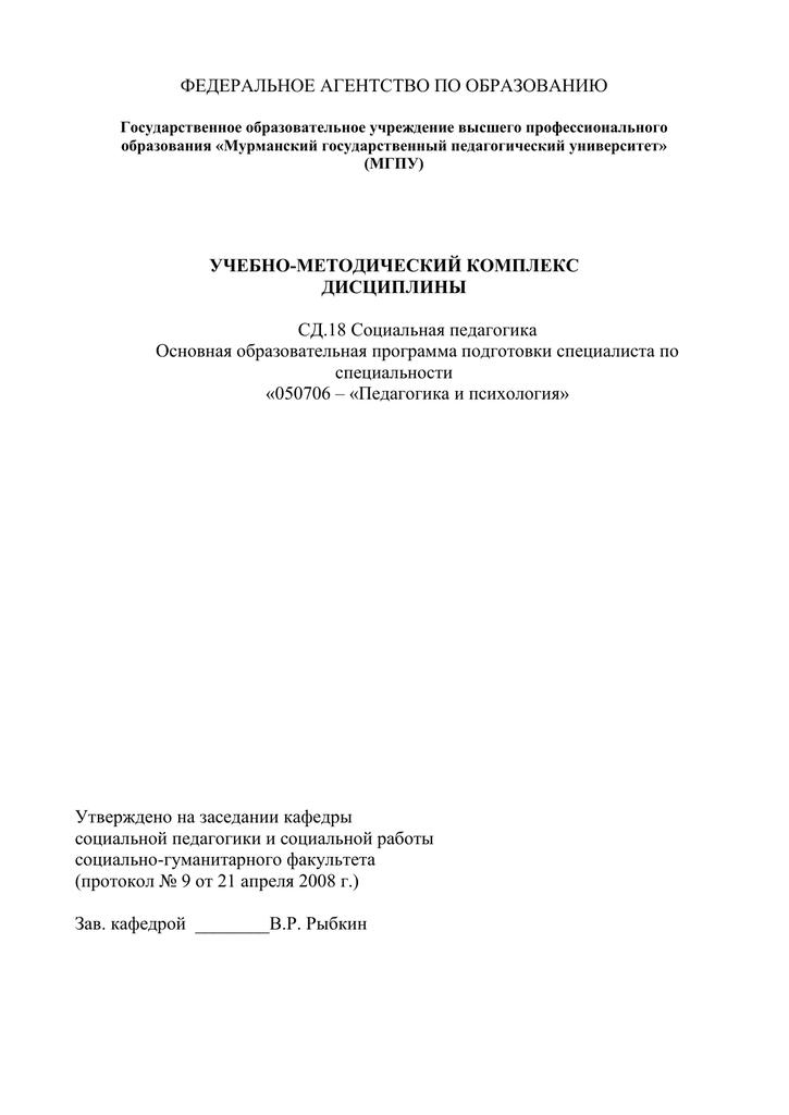 Профессиональный портрет социального педагога реферат 2306