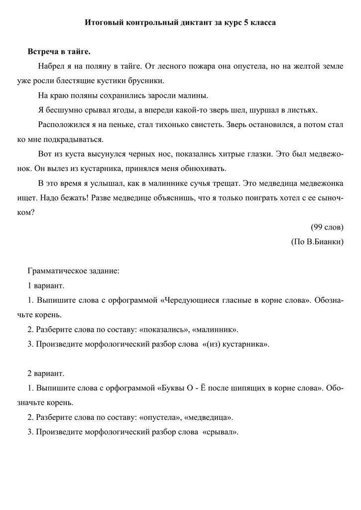 Морфологический разбор слова хороший 5 класс