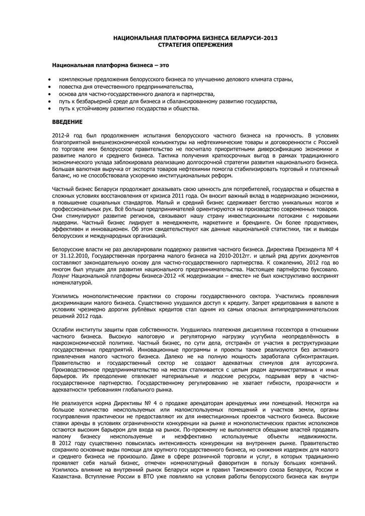 Кредит на развитие малого бизнеса в белоруссии