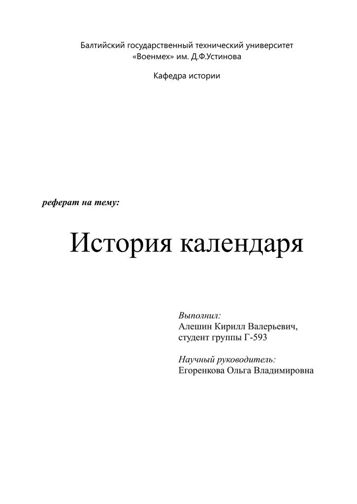 Реферат на тему народный календарь 5541