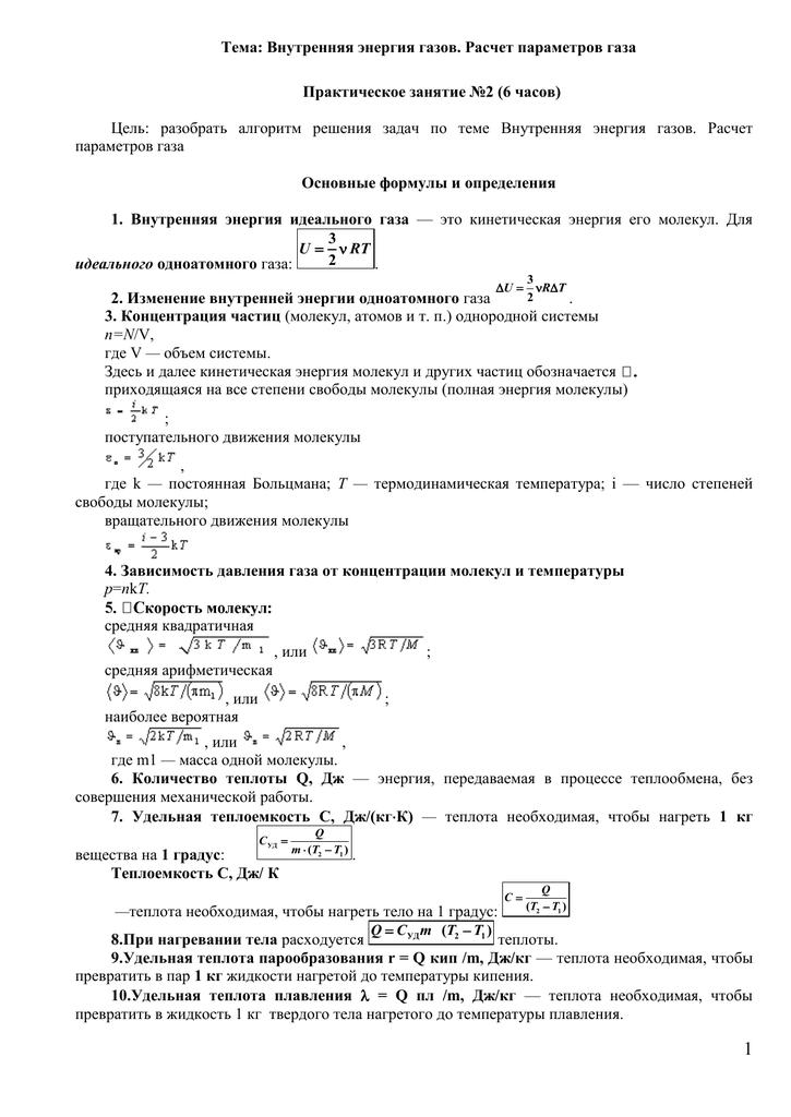 Удельная плотность газов решение задач решение задачи на оптимум потребителя