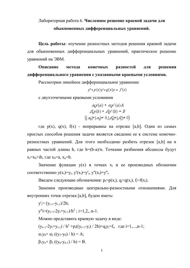 Численное решение краевых задач поставленная цель решение следующих задач