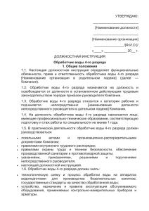 обязанности оператора пульта управления на элеваторе