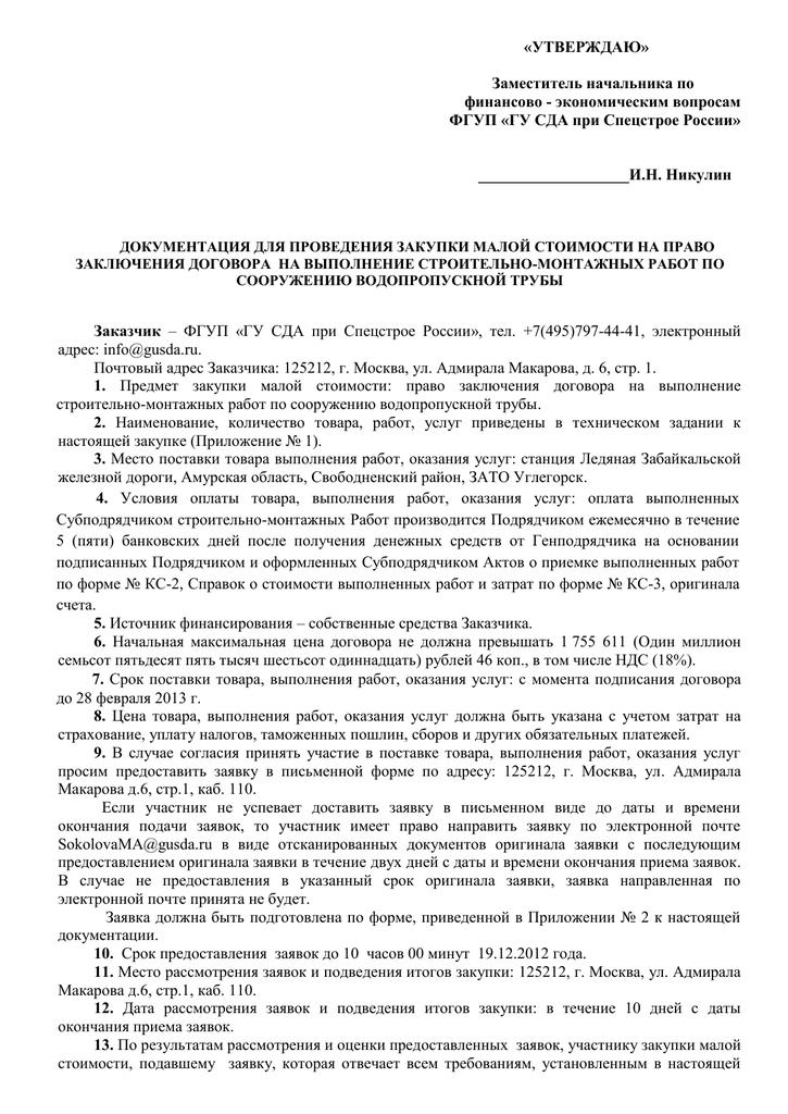 2019 система состав и структура арбитражных судов