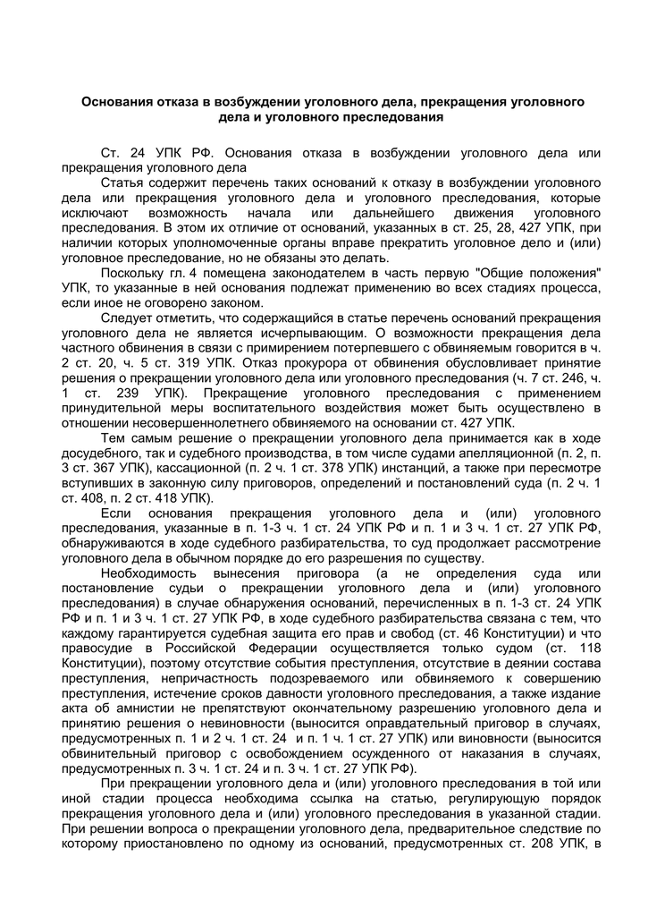 Текст расторжения договора поставки в одностороннем порядке