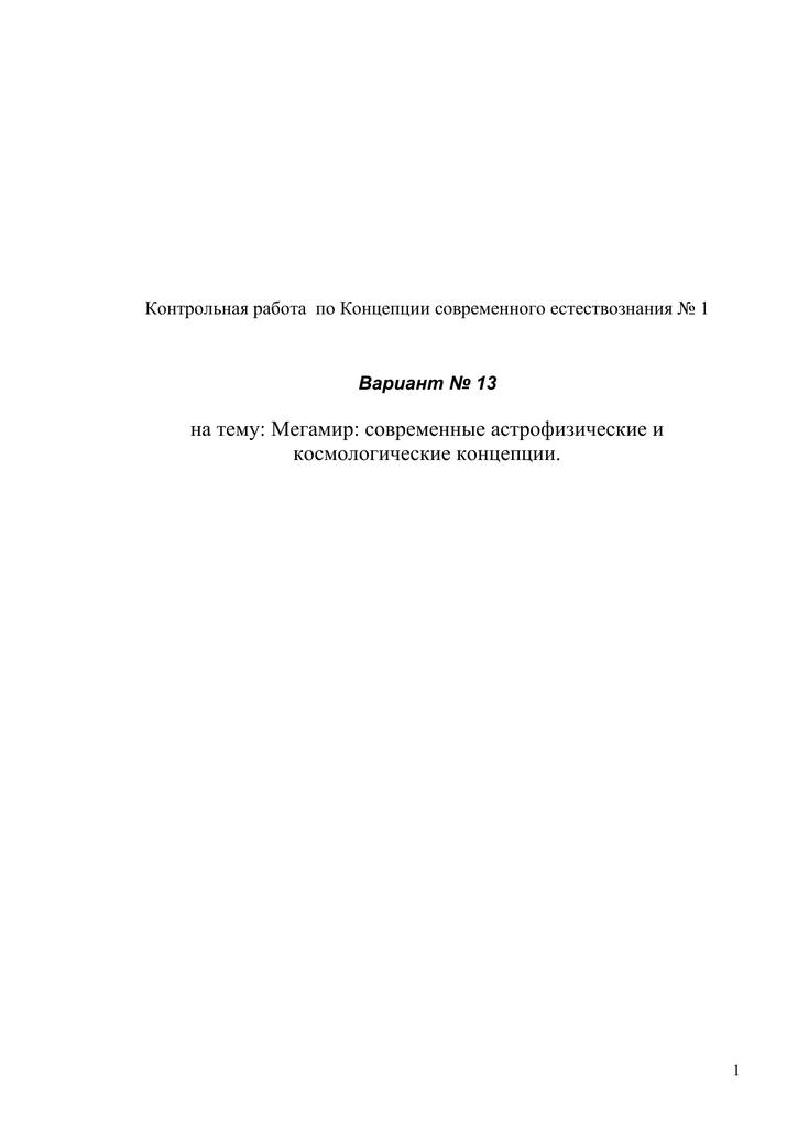 Современные концепции естествознания контрольная работа 6370