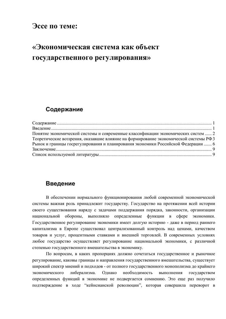 Экономическая система в россии эссе 8847