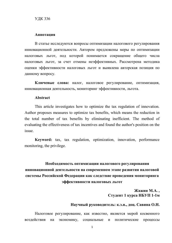 Оптимизация налогов в современной россии 3 ндфл 2019 скачать бесплатно программа декларация