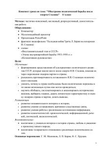 Какие из названных положений содержались в докладе хрущева 801