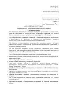 Обязанности оператора пульта управления на элеваторе авито транспортеры на копалку