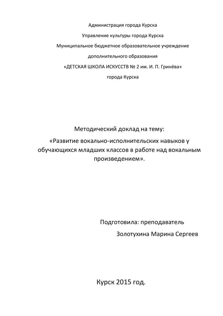 Реферат по теме звукообразование в русском языке 7510