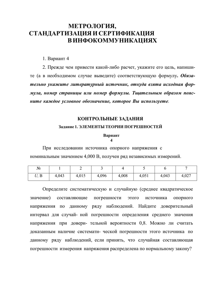 Формулы по метрологии для решения задач задачи по теории вероятности с решениями байеса