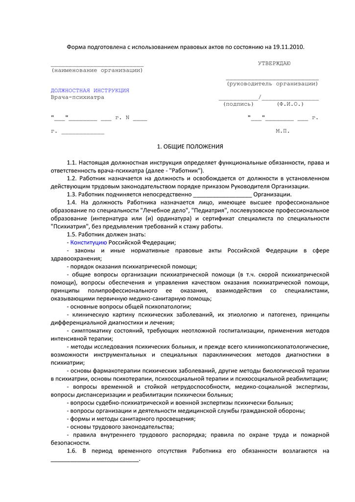 Должностная инструкция врача психотерапевта moe delo.ru