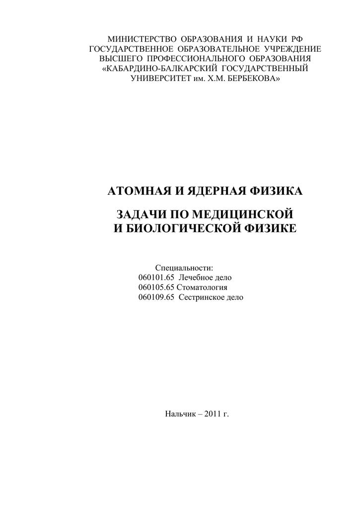 Примеры решения задач на атомную физику решения задач по операторам