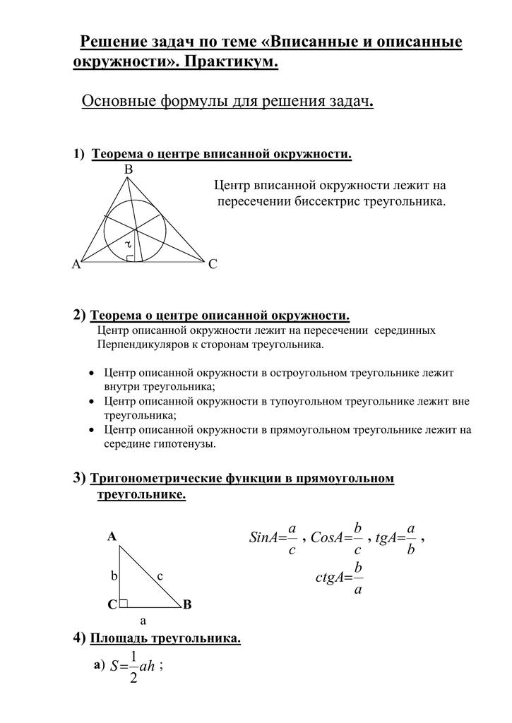 Решение задач с вписанным треугольником линии влияния решение задач
