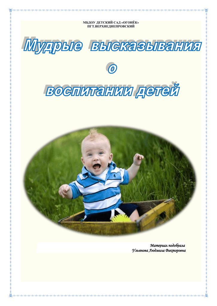 Эссе воспитывая детей нынешние родители воспитывают будущую историю 7973