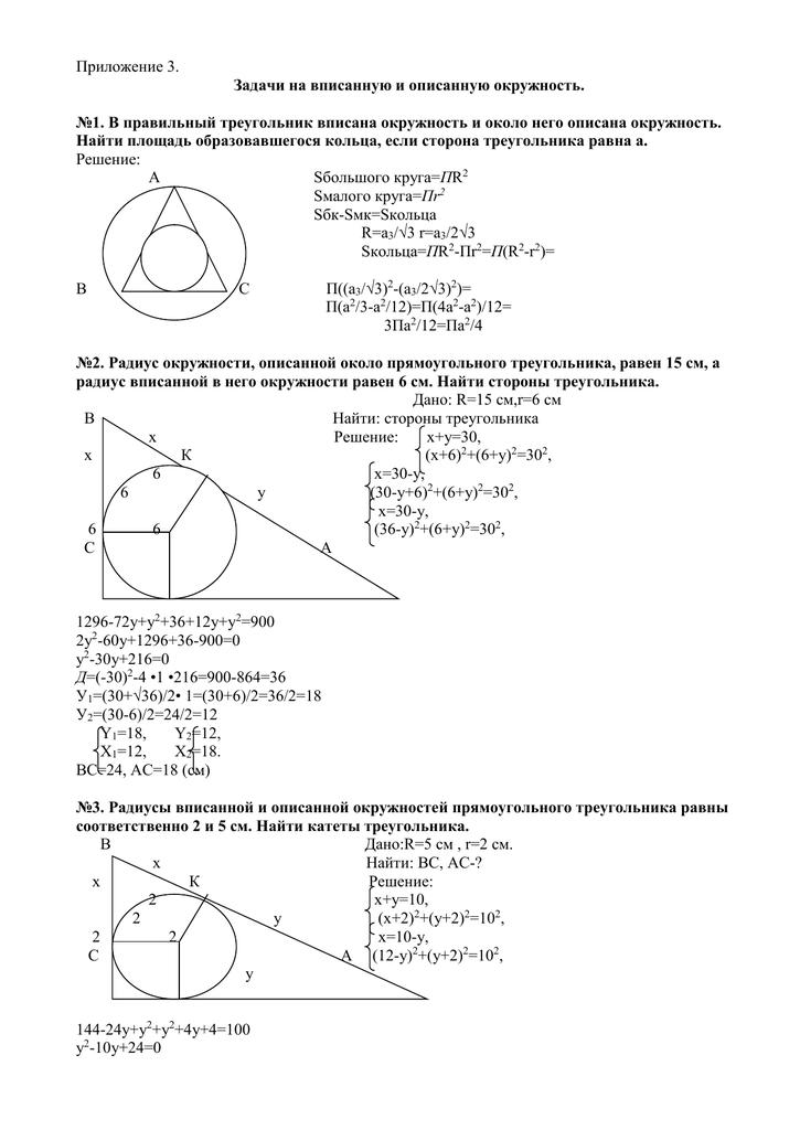Решение задач треугольник с описанной окружностью задача решение по экономического анализа