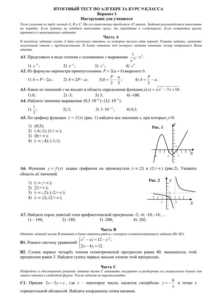 Решение задачи по геометрии экзамен 9 класс решение задачи в виде числового выражения