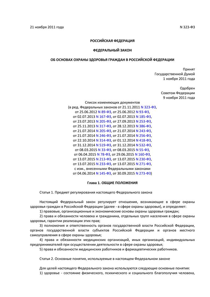 323 закон медицинское страхование