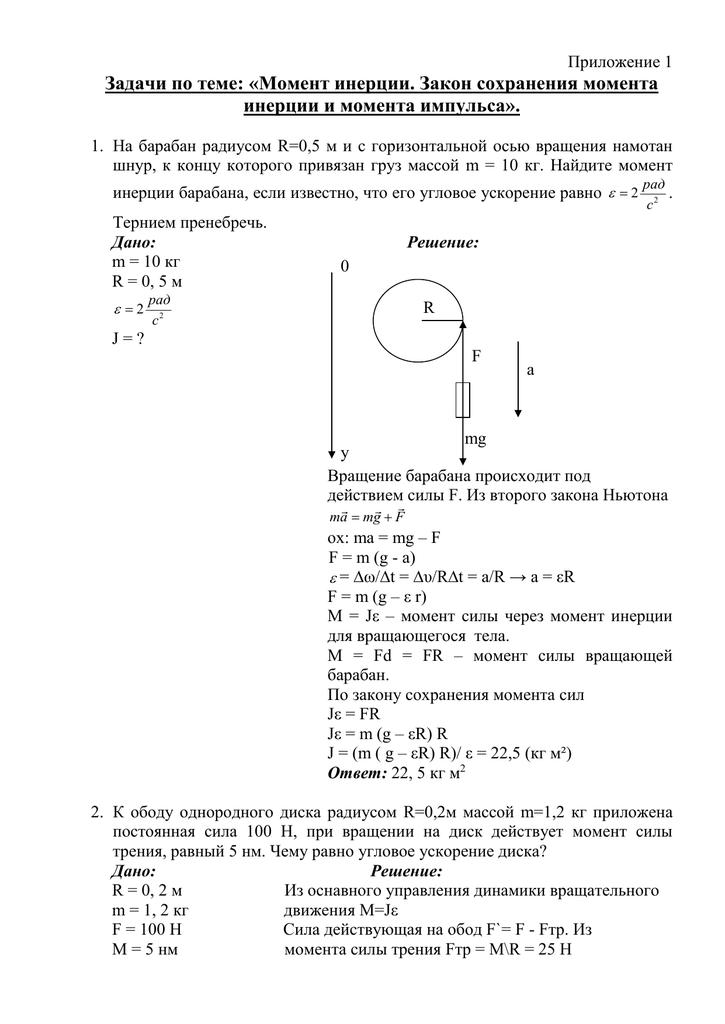Решение задач по динамике вращательного движения 4 класс решение задач моро