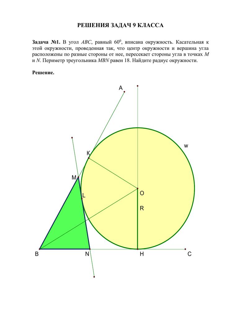 В угол вписана окружность решение задач трехфазный ток решение задач примеры