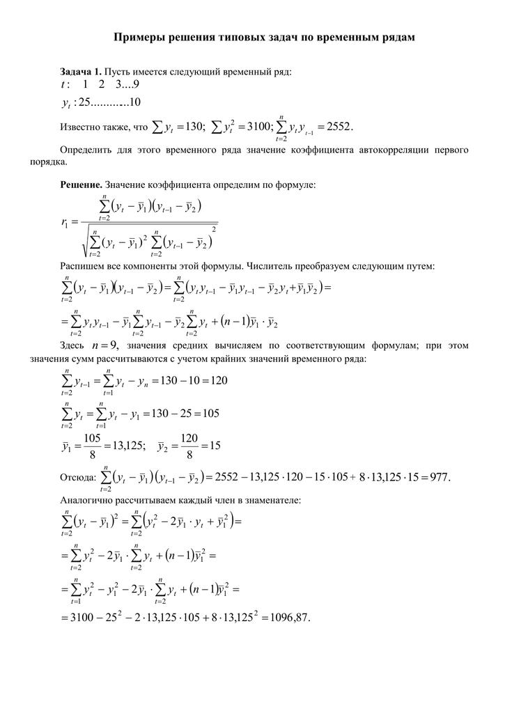Пример решения задачи т физика 8 класс решение задач видео уроки