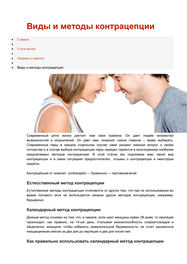 Предохранения в сексе от балезней