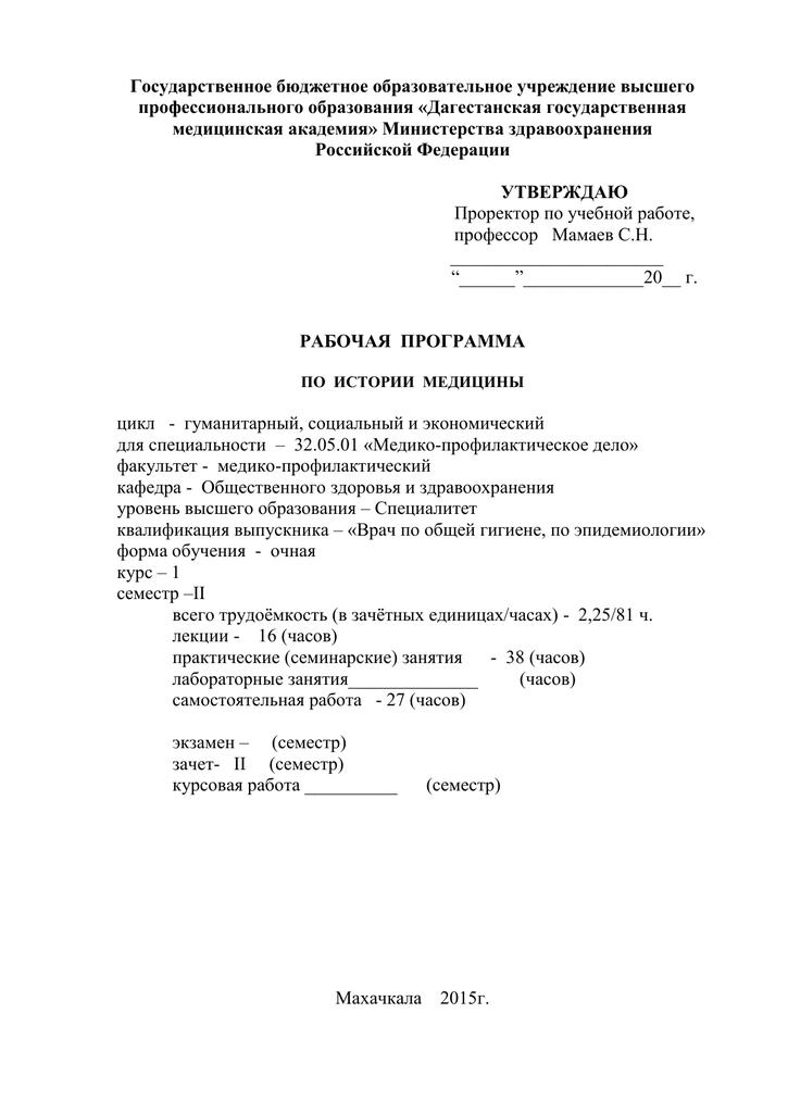 Контрольная работа по истории медицины 1 курс 2704