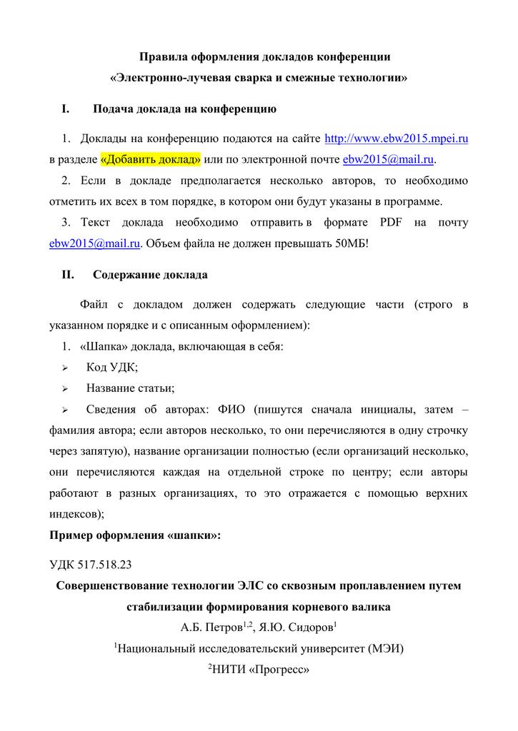 Правила оформления доклада на конференцию 5598