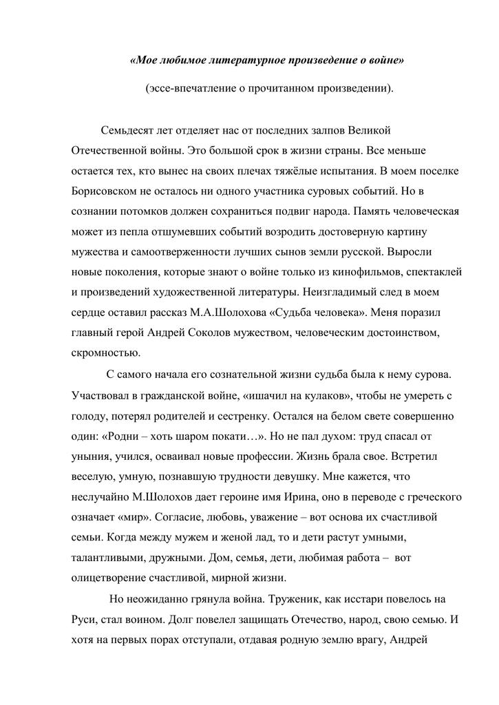 Эссе по произведениям шолохова 5337