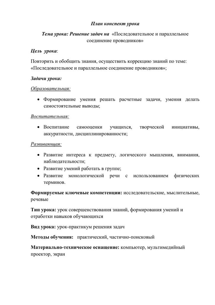 Решение задач по физике полянский задачи с решением по методу крамера