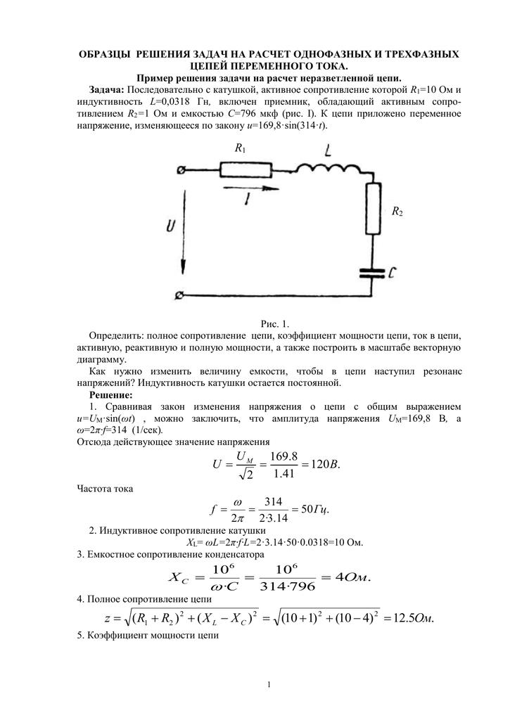 Решение задач для однофазной сети решение бухгалтерских задач с проводками