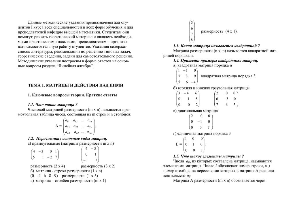 Линейная алгебра задачи с решениями технологическая оснастка задачи решение